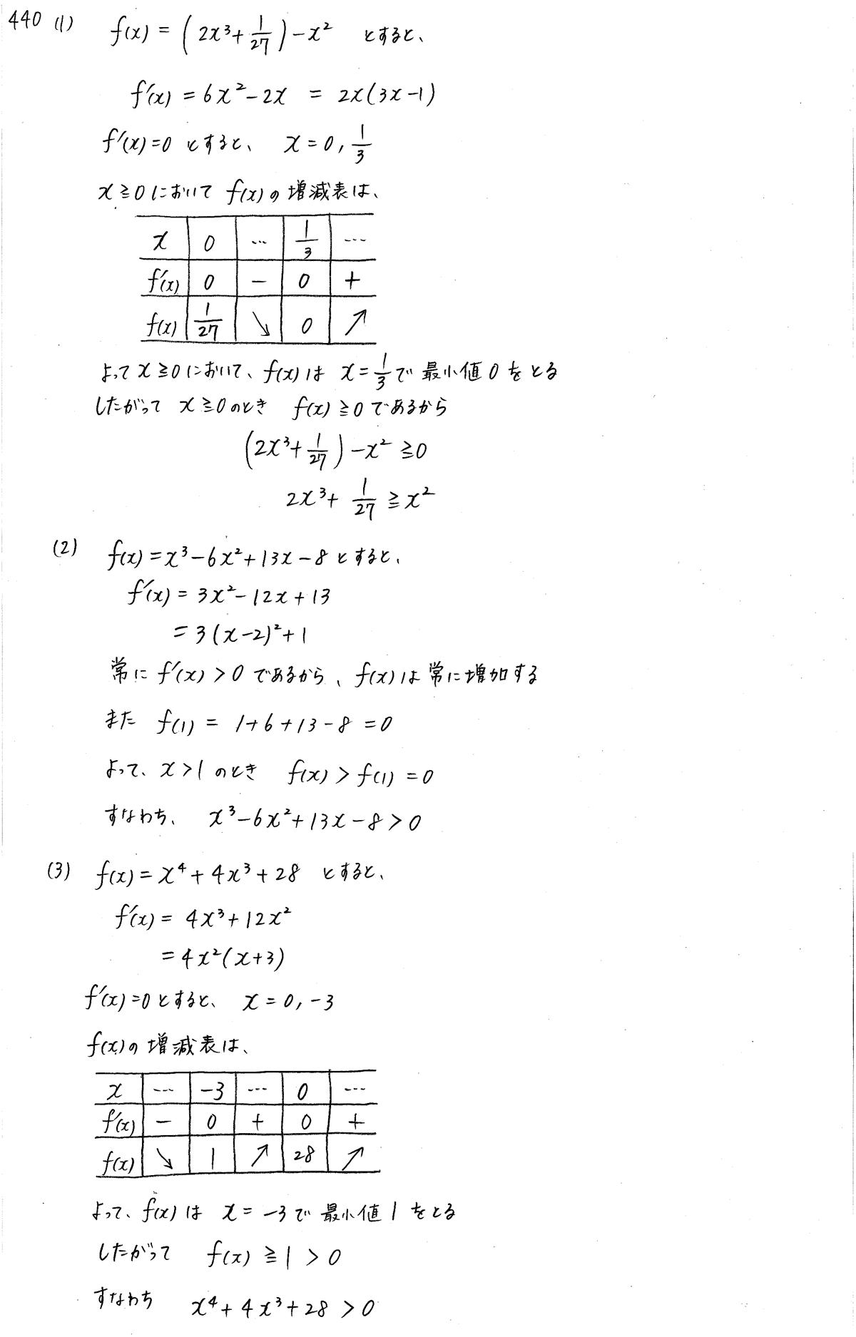 クリアー数学2-440解答
