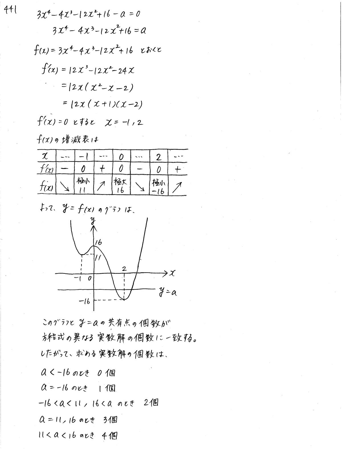 クリアー数学2-441解答