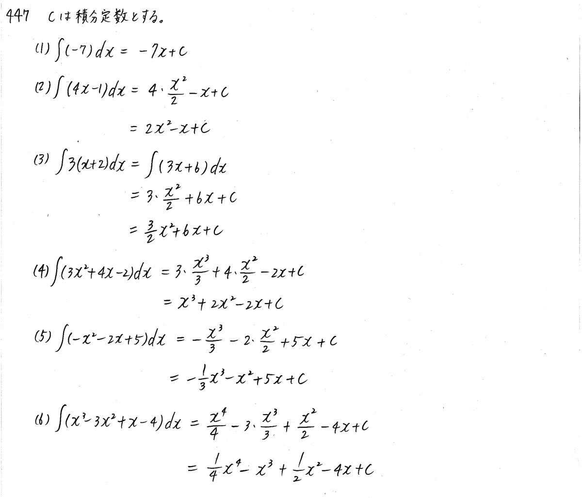 クリアー数学2-447解答