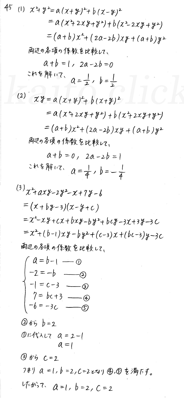 クリアー数学2-45解答