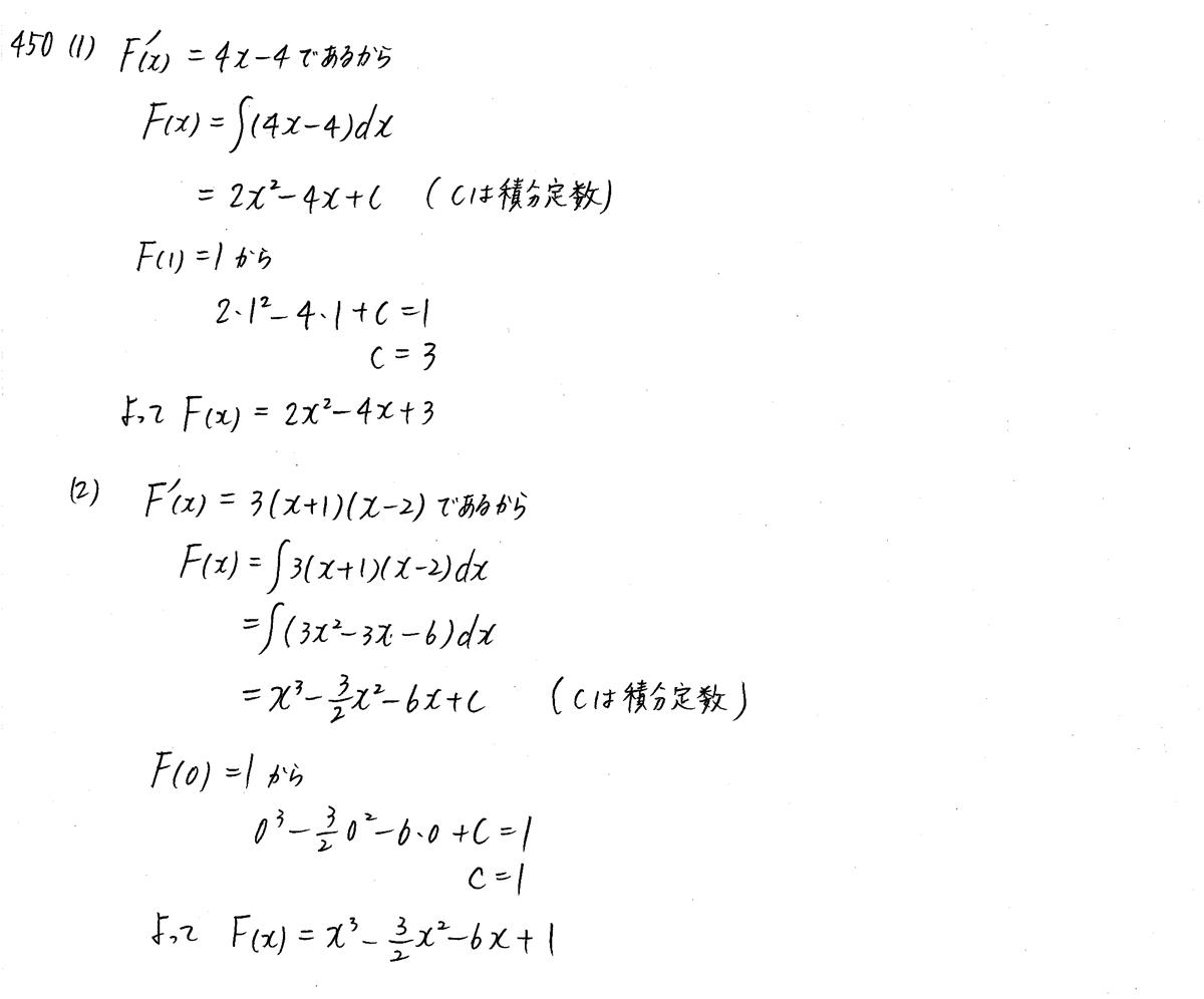 クリアー数学2-450解答