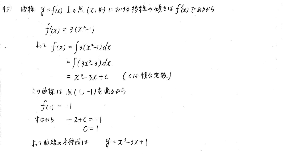クリアー数学2-451解答