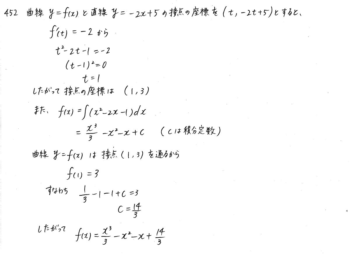 クリアー数学2-452解答