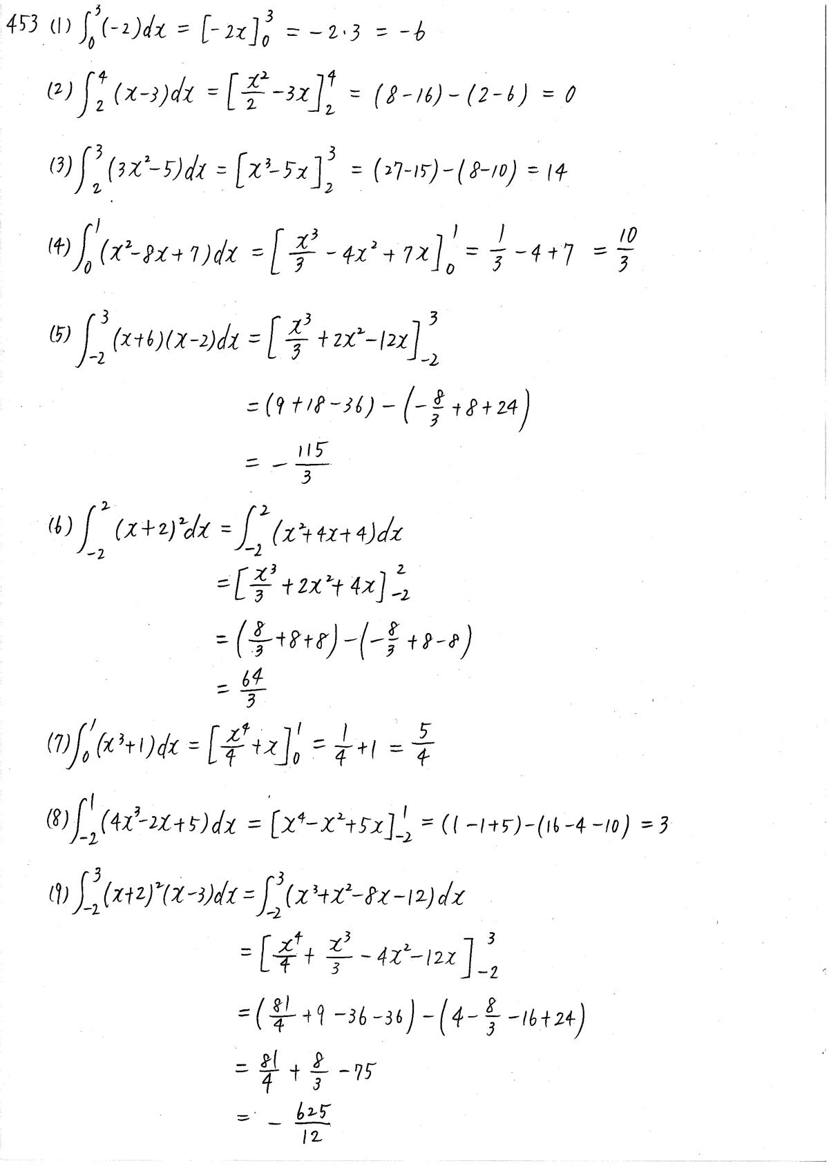 クリアー数学2-453解答