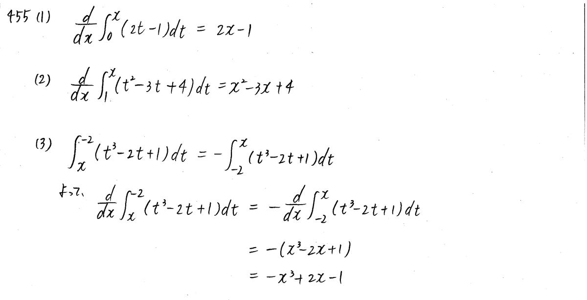 クリアー数学2-455解答