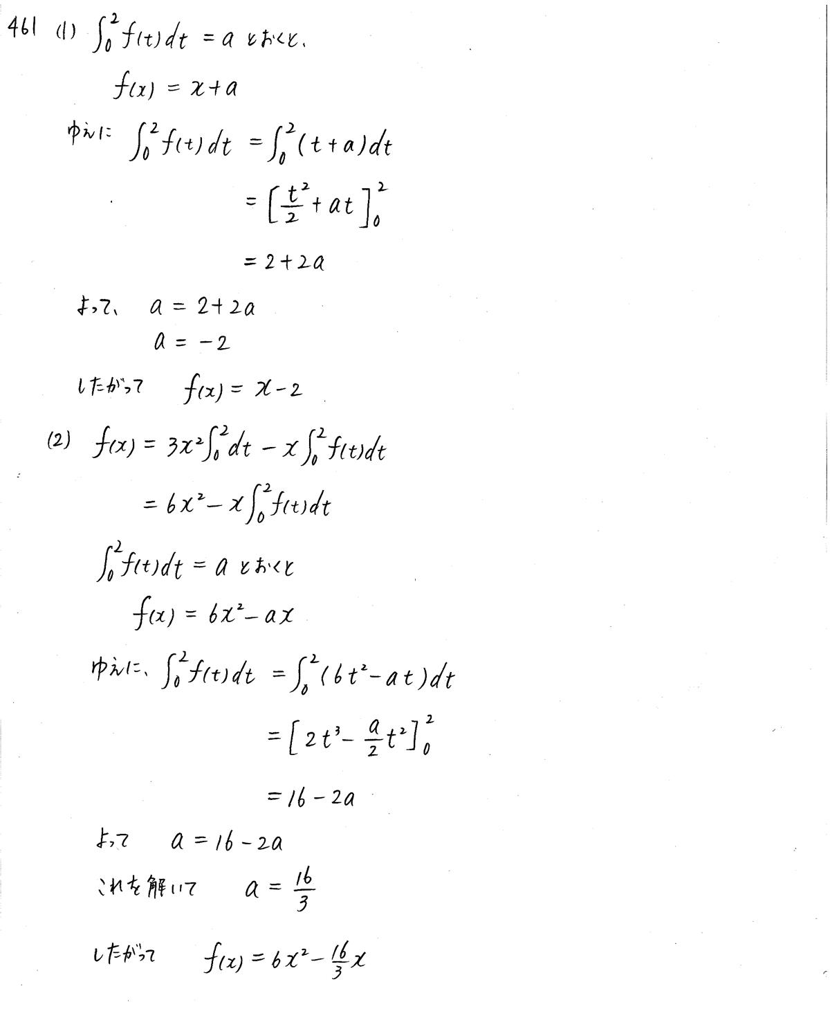 クリアー数学2-461解答