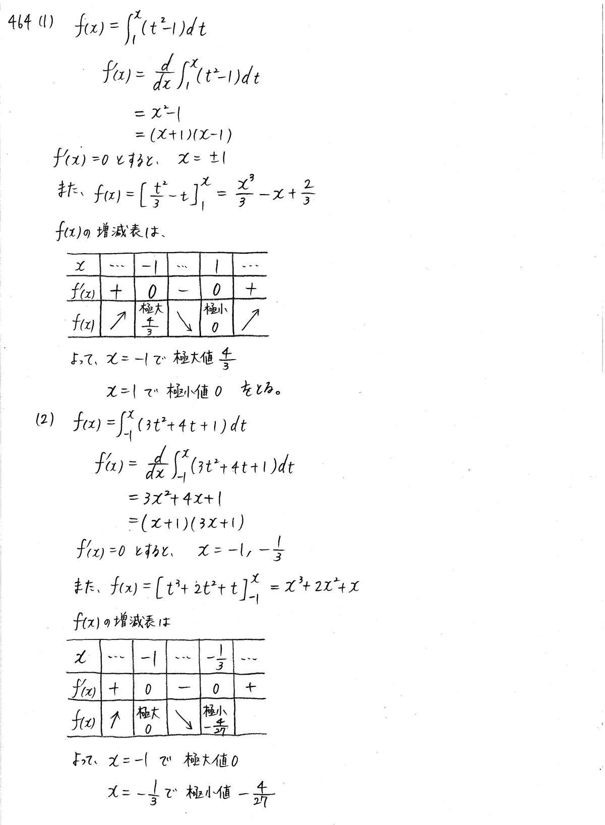 クリアー数学2-464解答