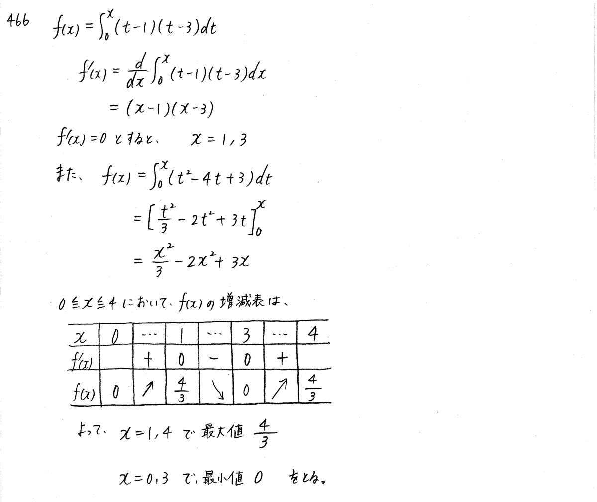 クリアー数学2-466解答