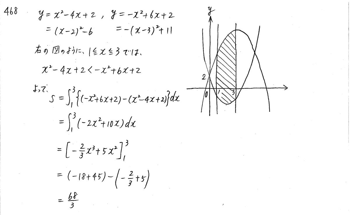 クリアー数学2-468解答