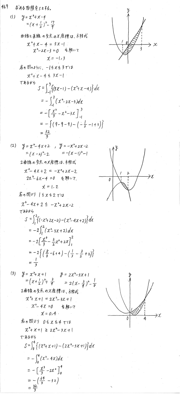 クリアー数学2-469解答