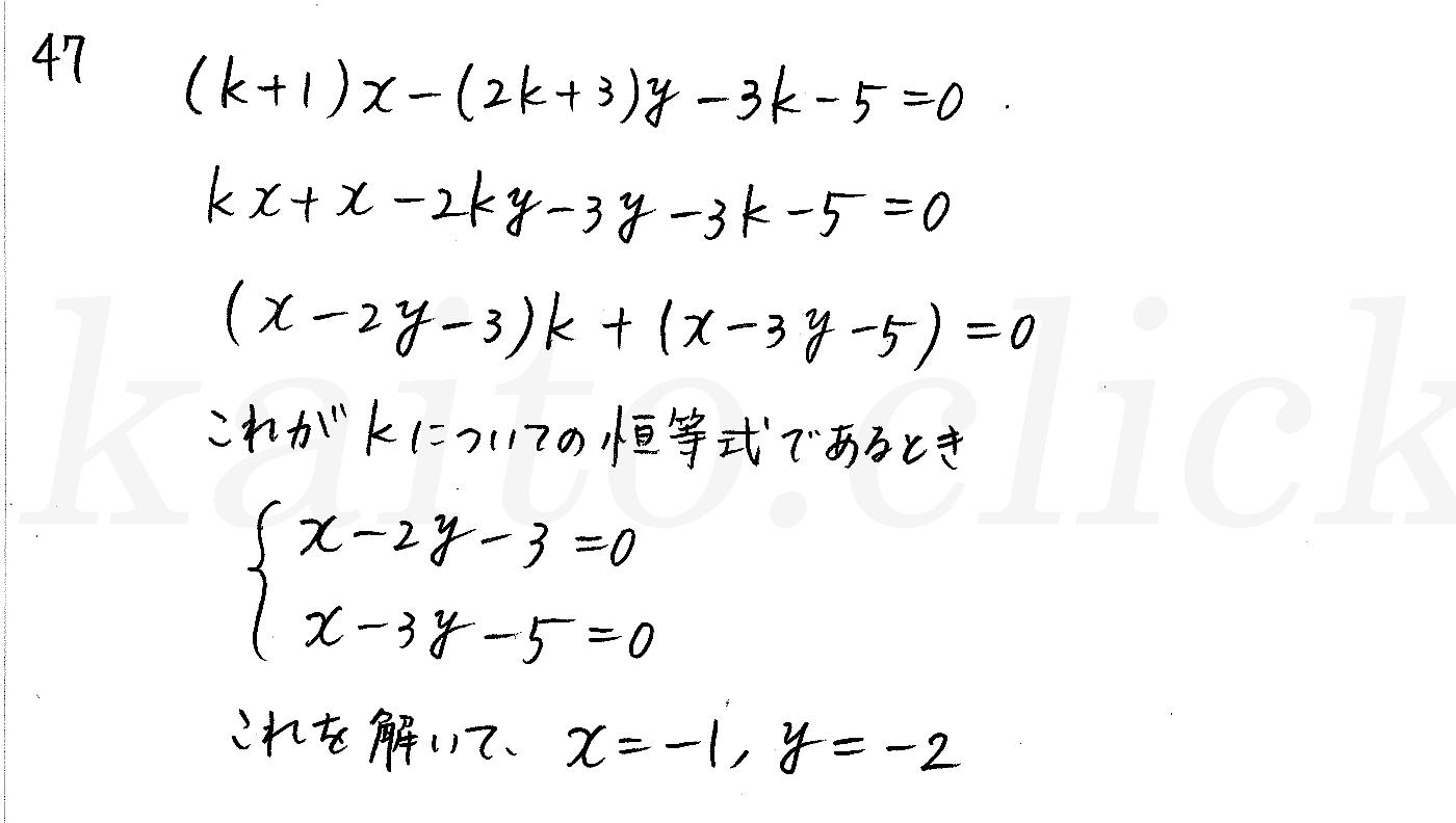 クリアー数学2-47解答