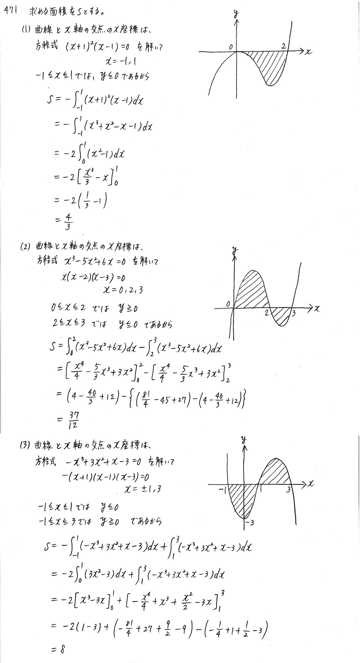 クリアー数学2-471解答
