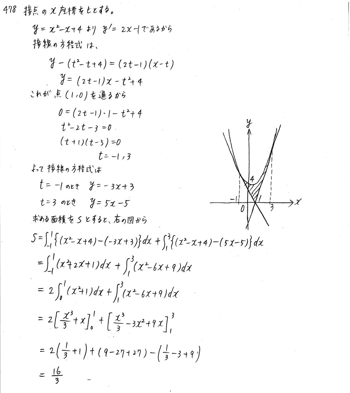 クリアー数学2-478解答