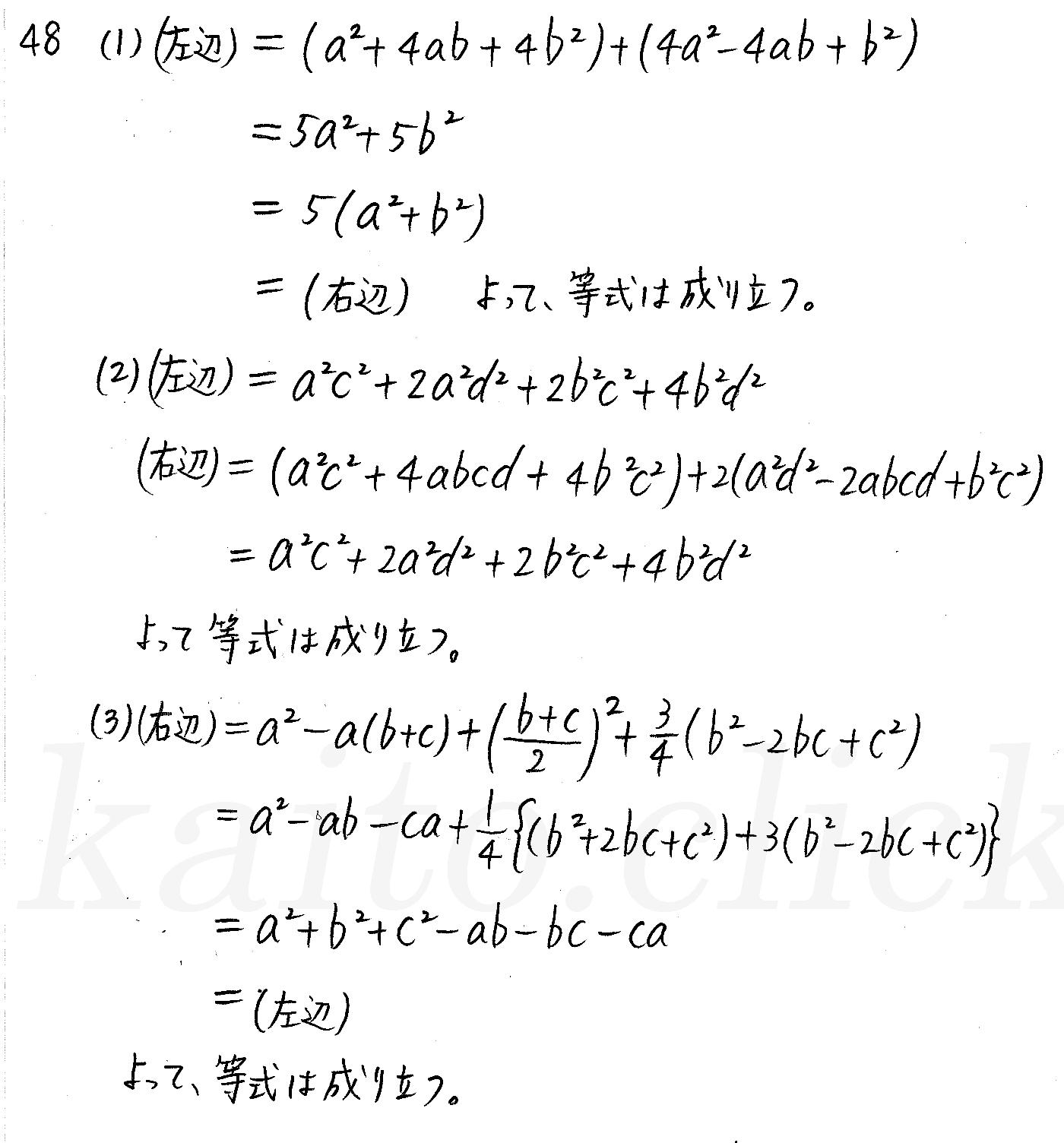クリアー数学2-48解答