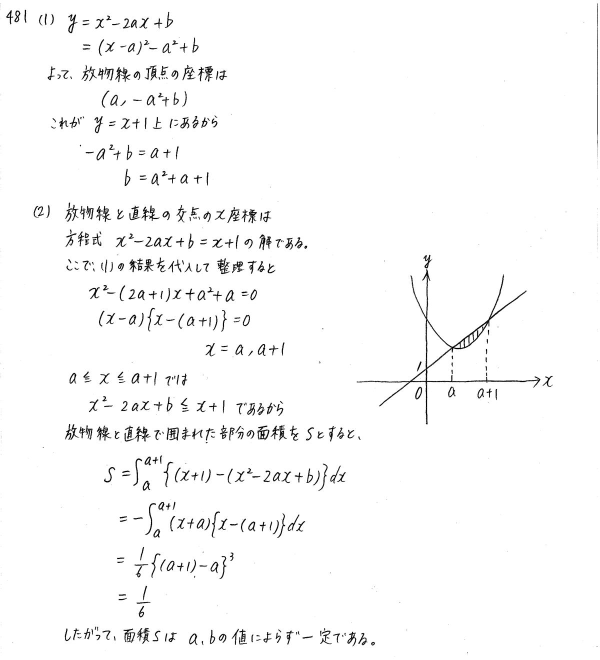 クリアー数学2-481解答