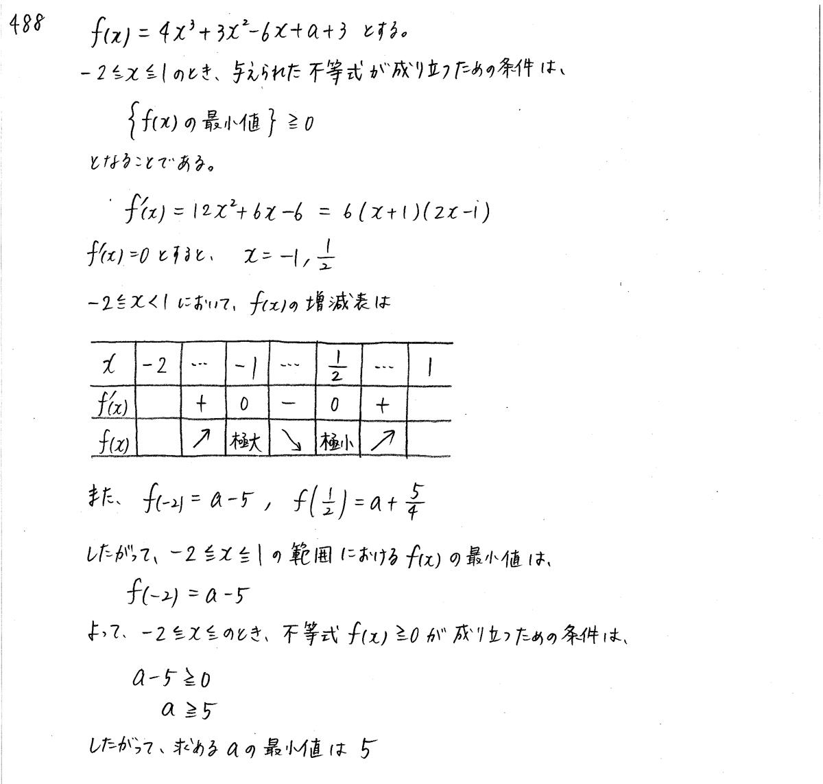 クリアー数学2-488解答