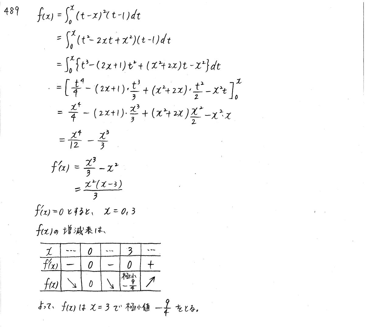 クリアー数学2-489解答