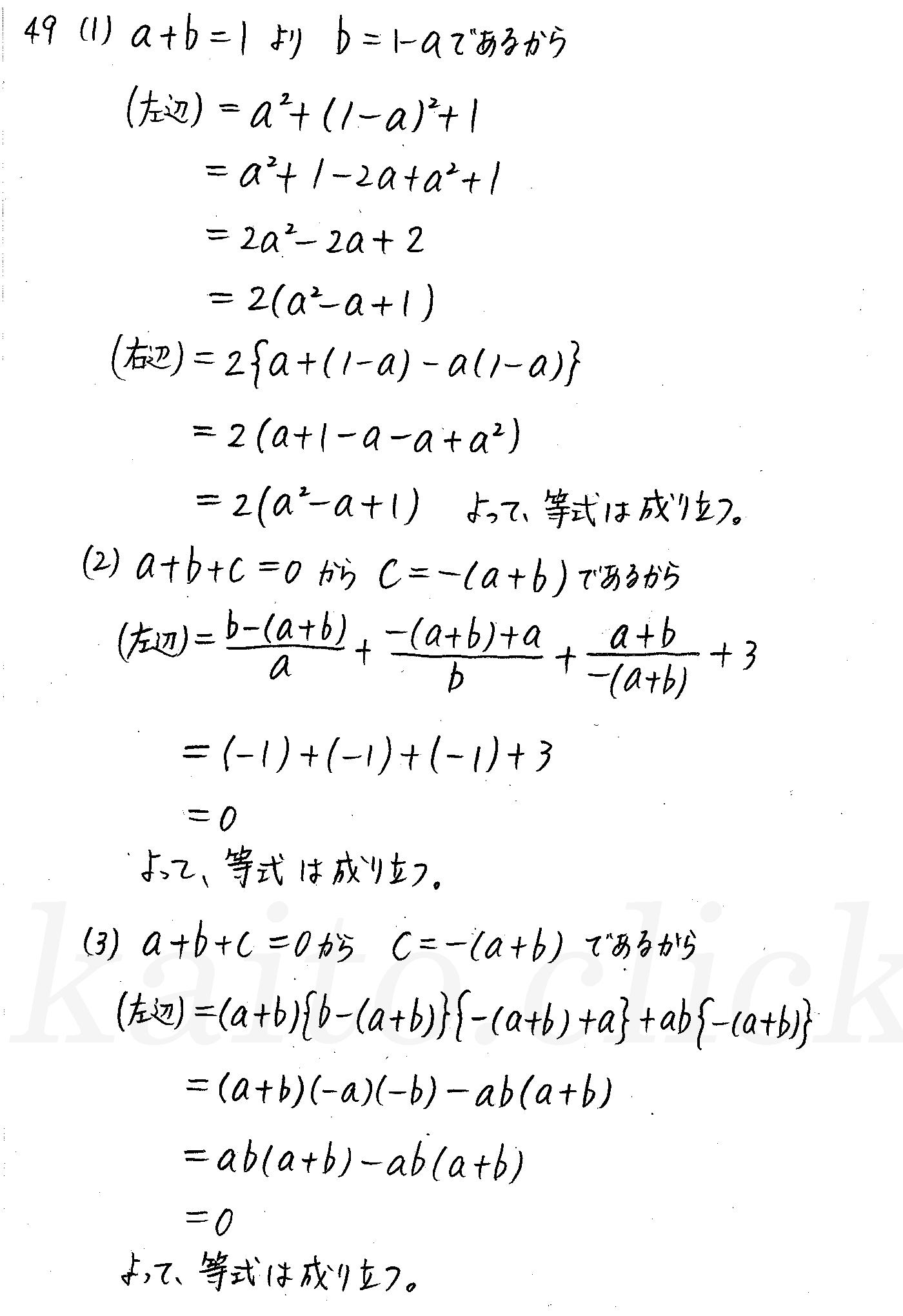 クリアー数学2-49解答
