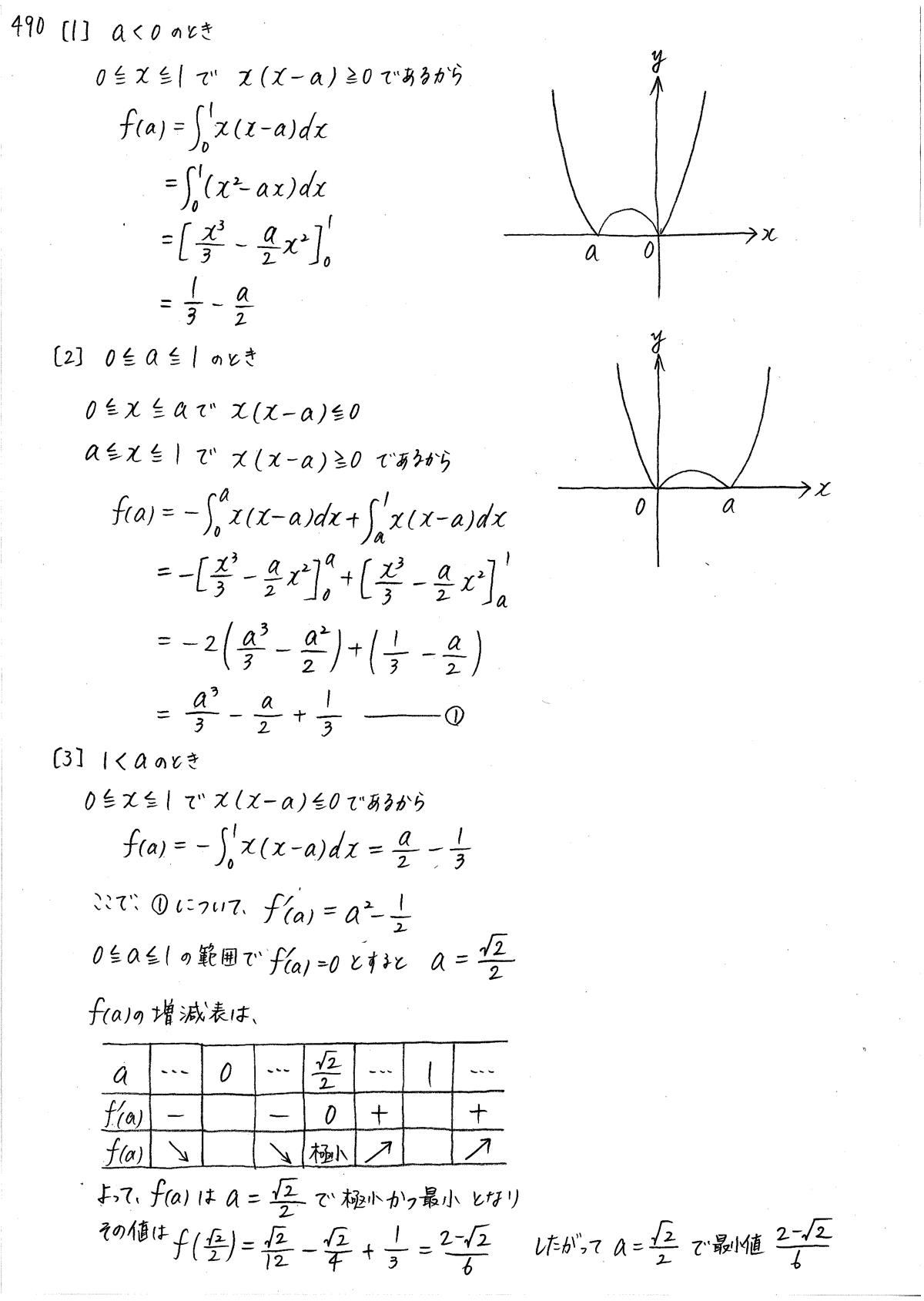 クリアー数学2-490解答