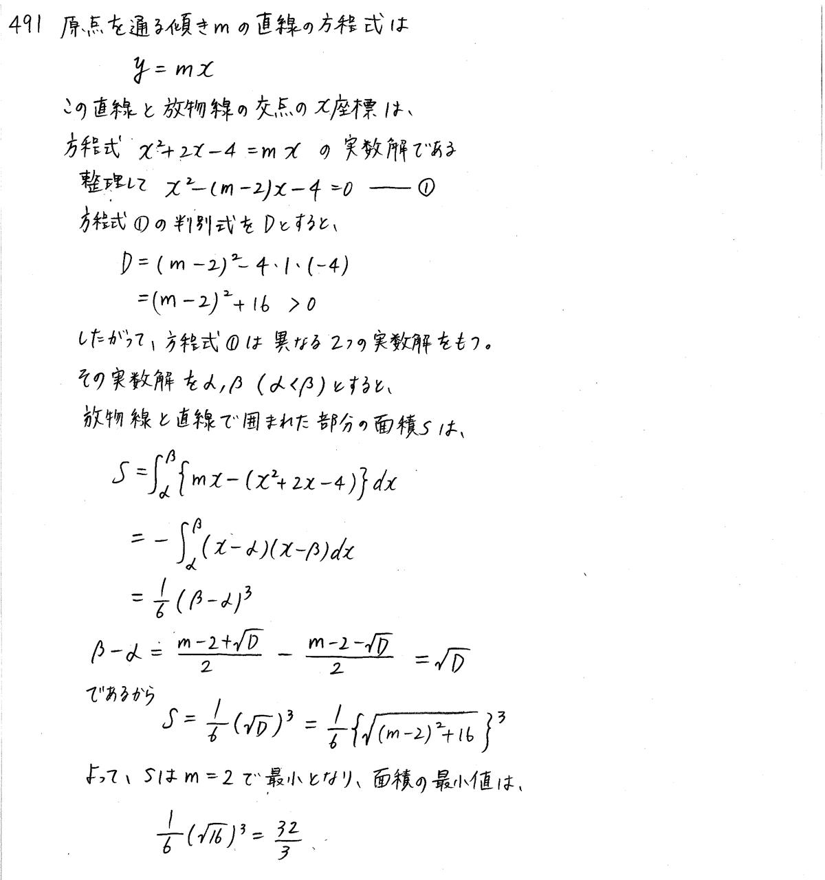 クリアー数学2-491解答