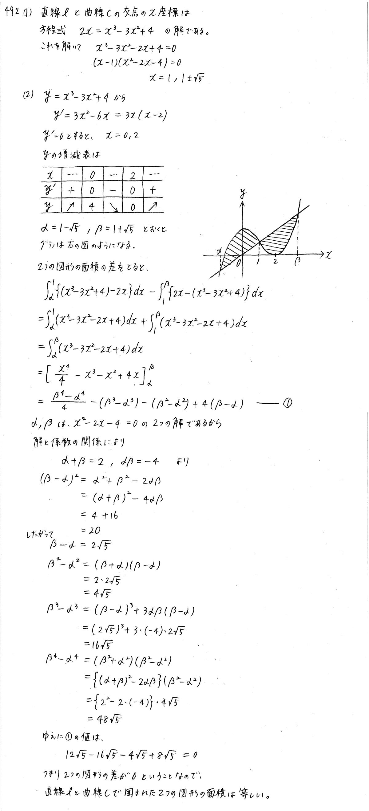 クリアー数学2-492解答
