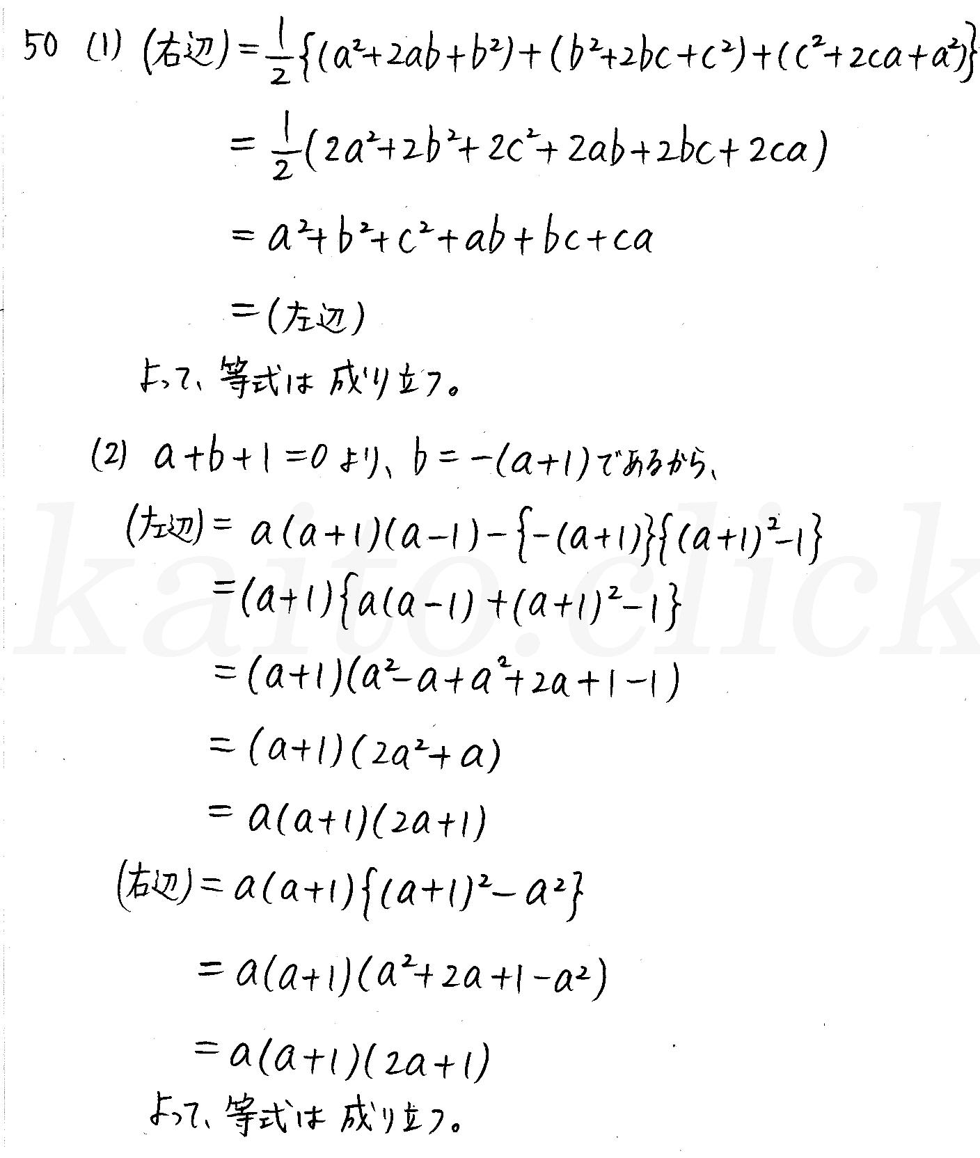 クリアー数学2-50解答