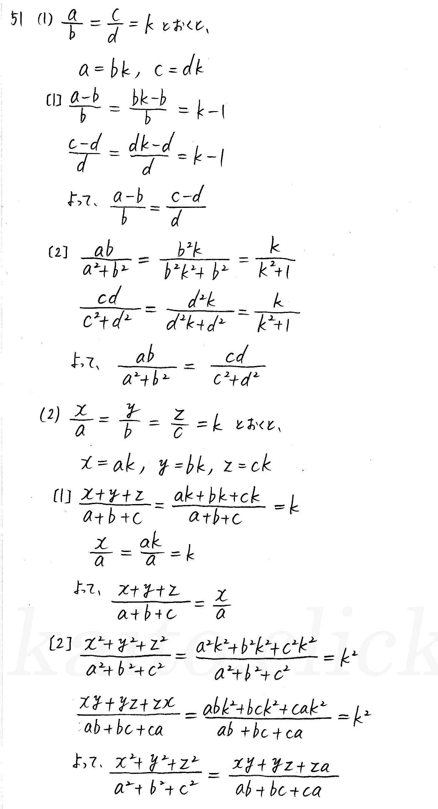 クリアー数学2-51解答