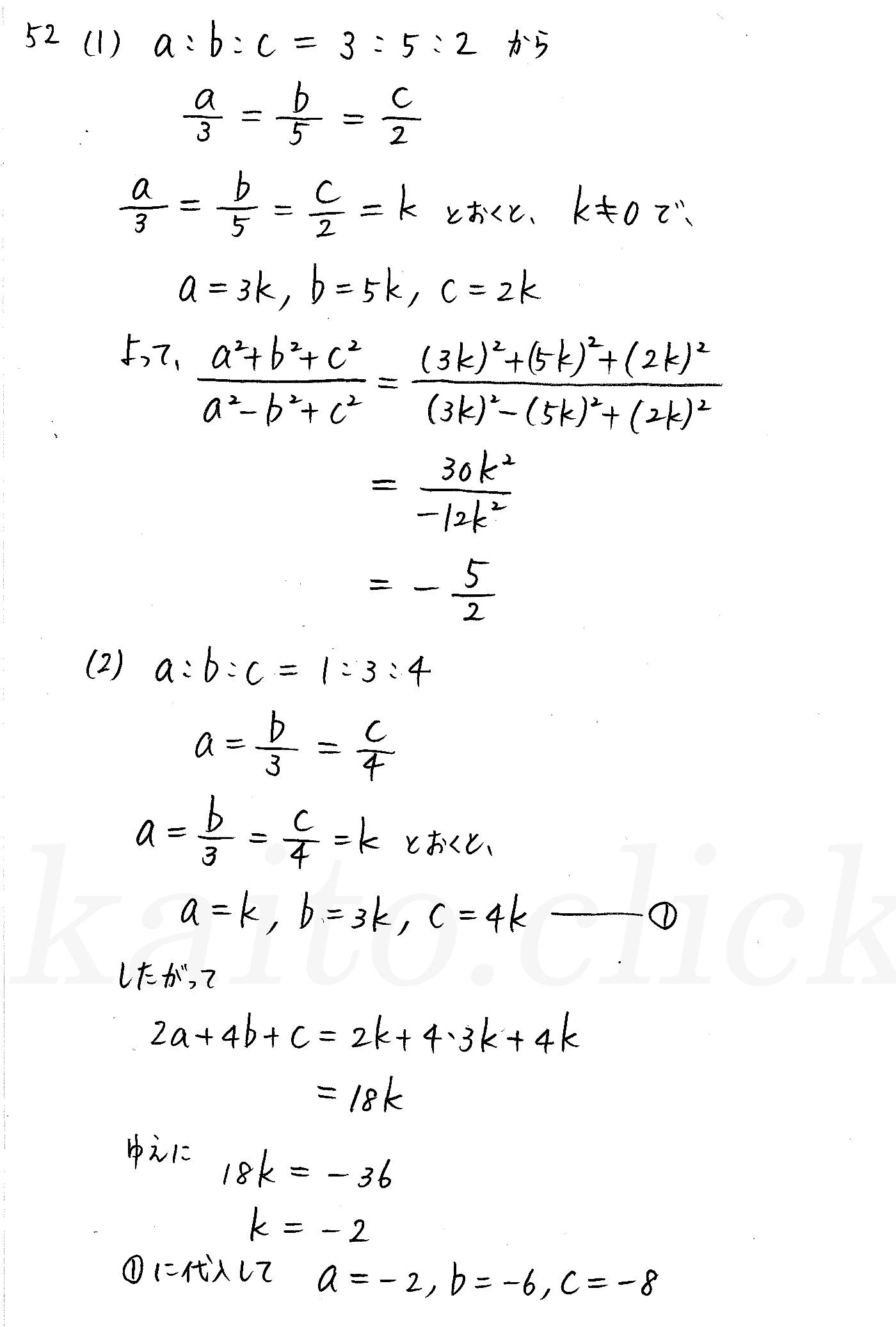 クリアー数学2-52解答
