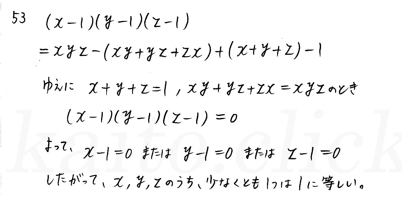クリアー数学2-53解答