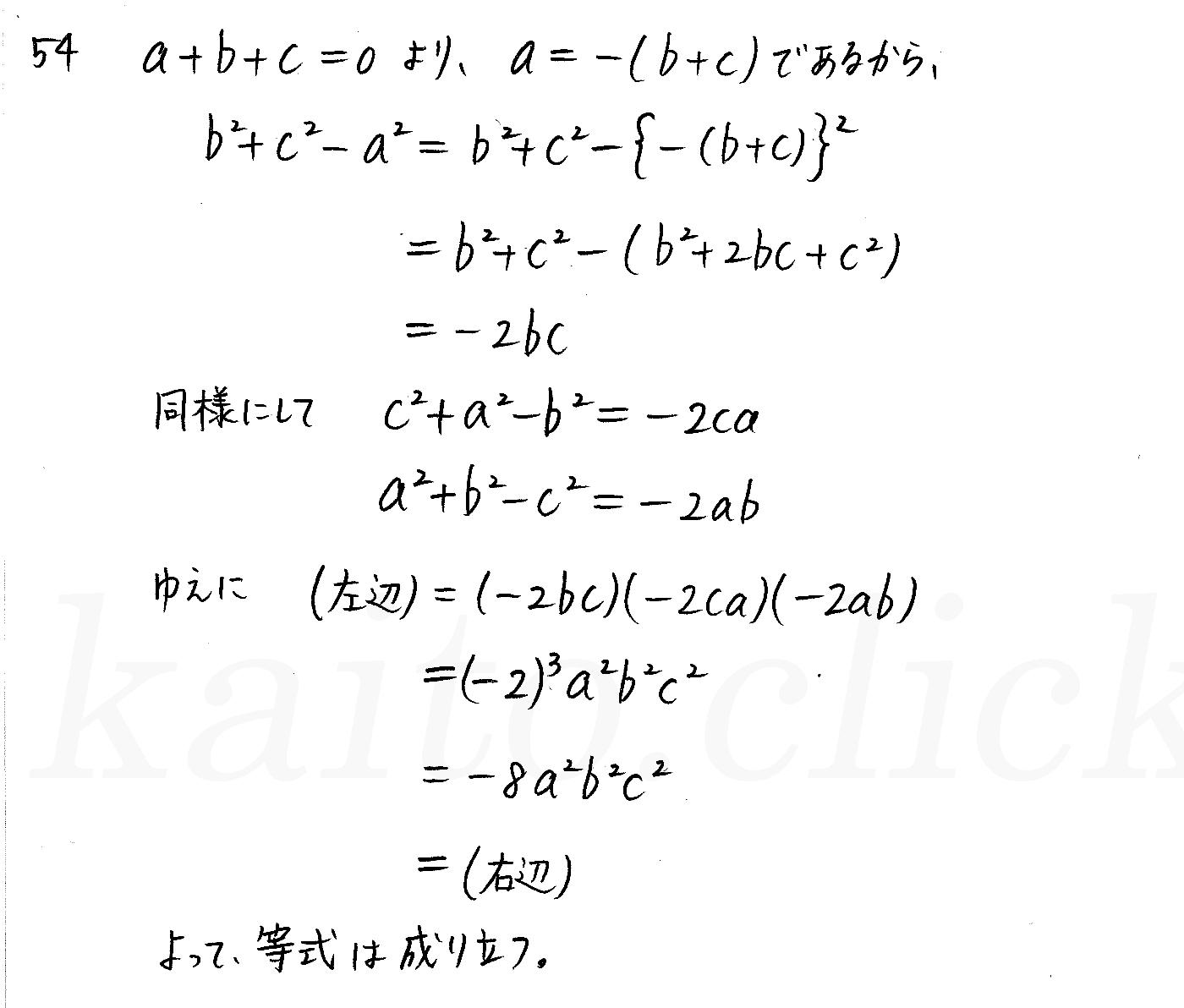 クリアー数学2-54解答