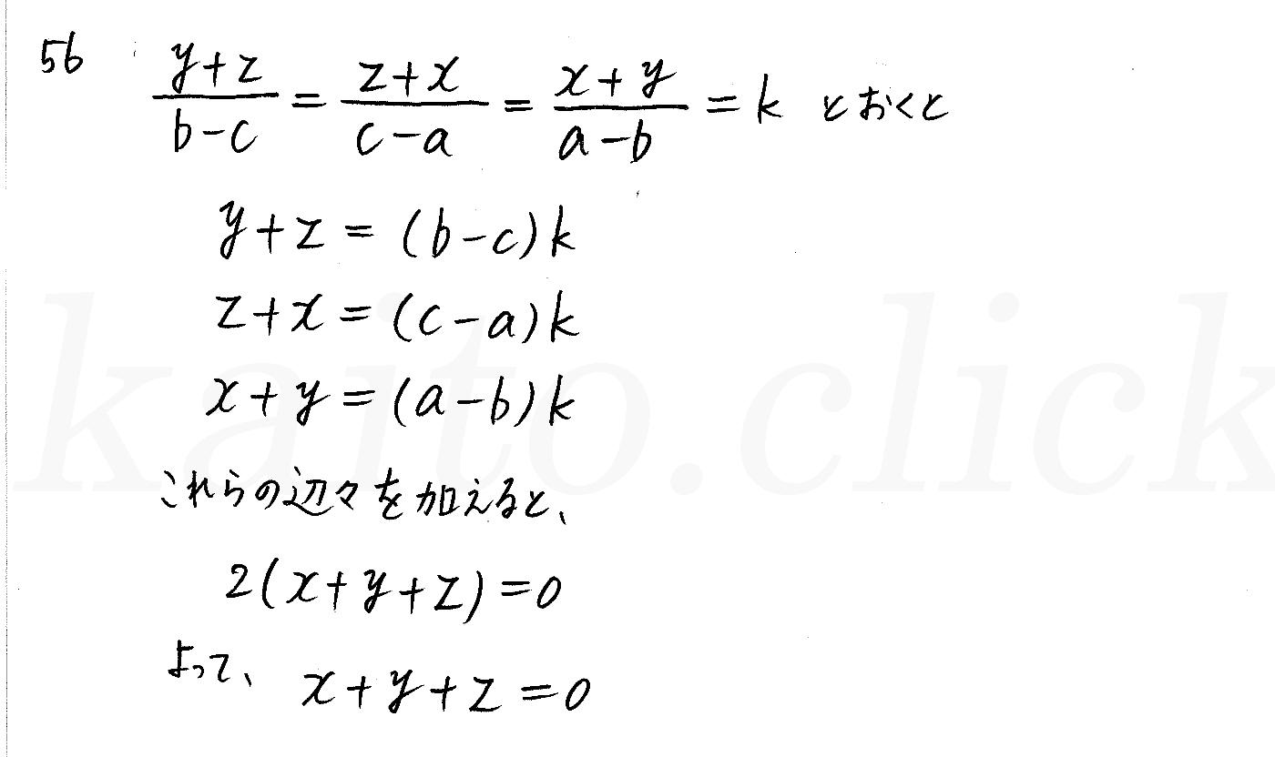 クリアー数学2-56解答