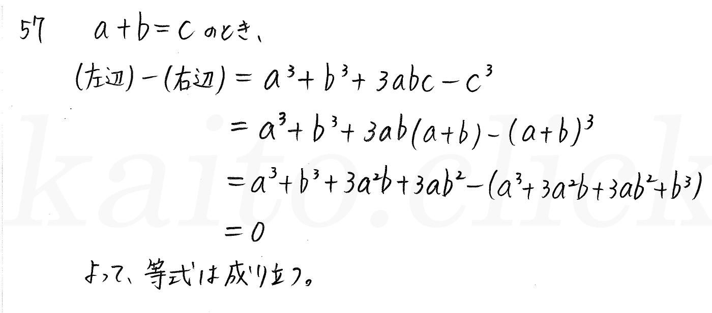 クリアー数学2-57解答