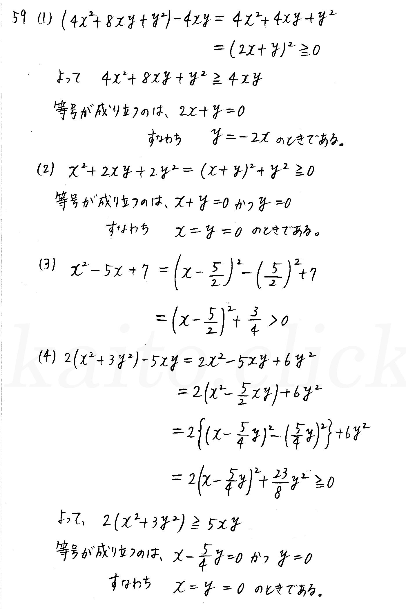 クリアー数学2-59解答