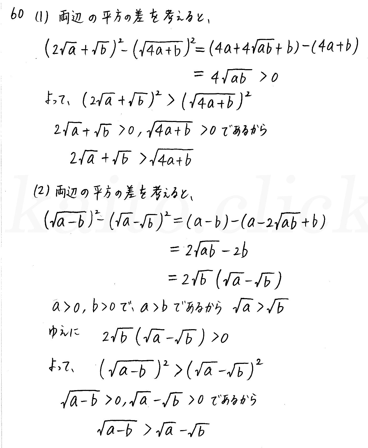 クリアー数学2-60解答