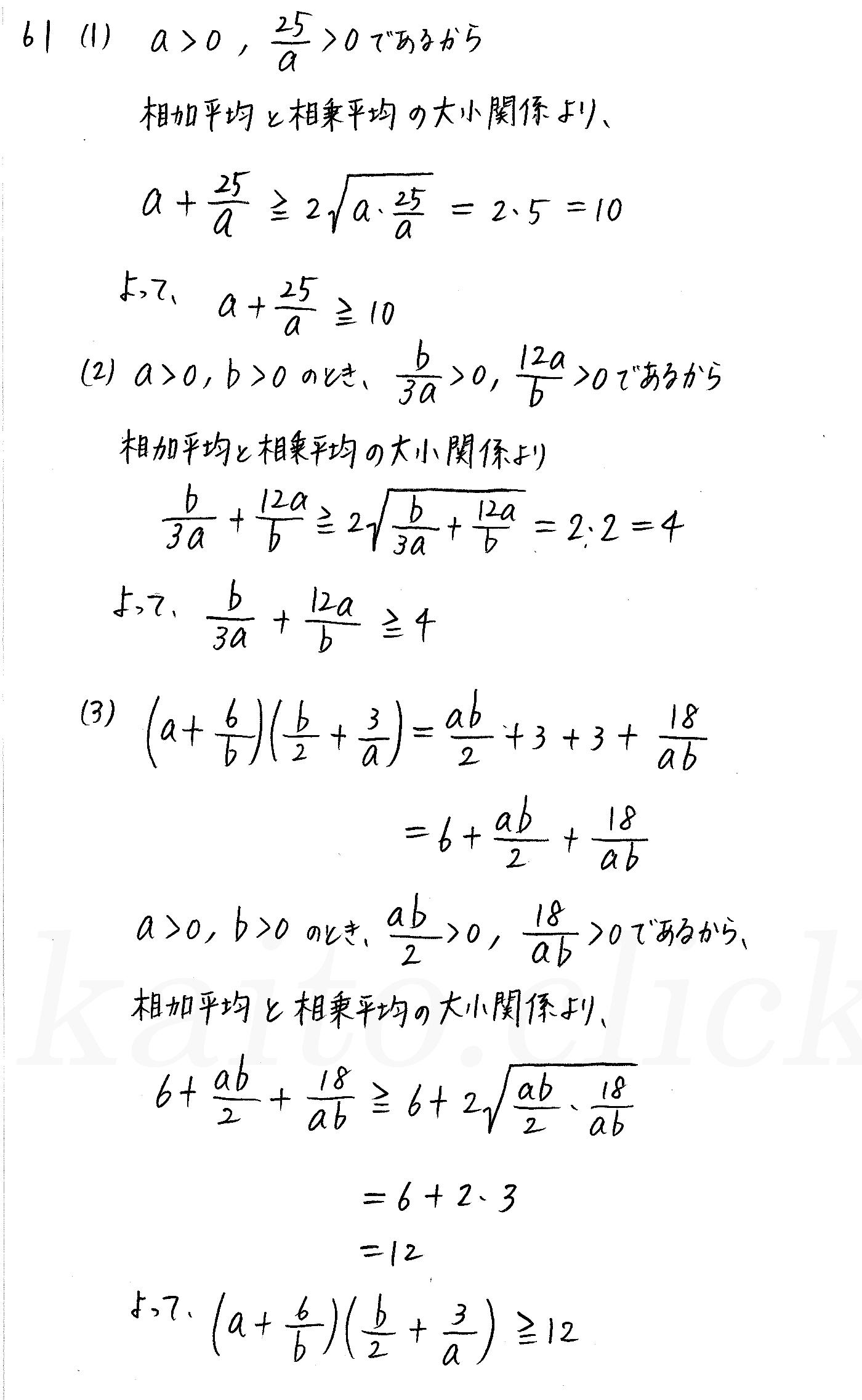 クリアー数学2-61解答