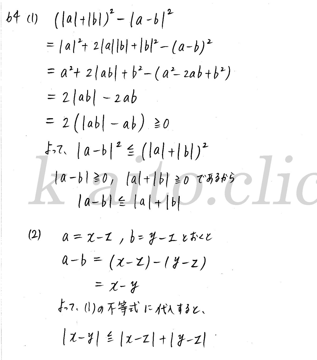 クリアー数学2-64解答