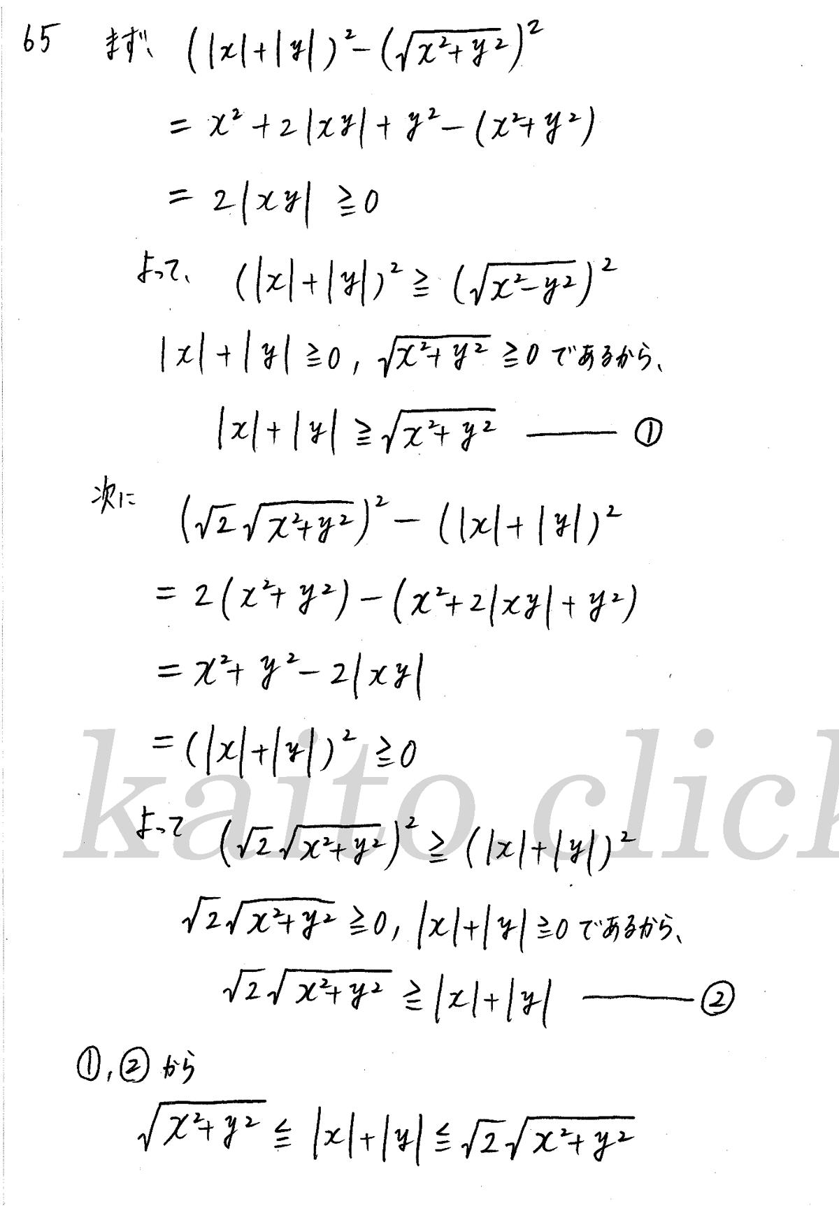クリアー数学2-65解答