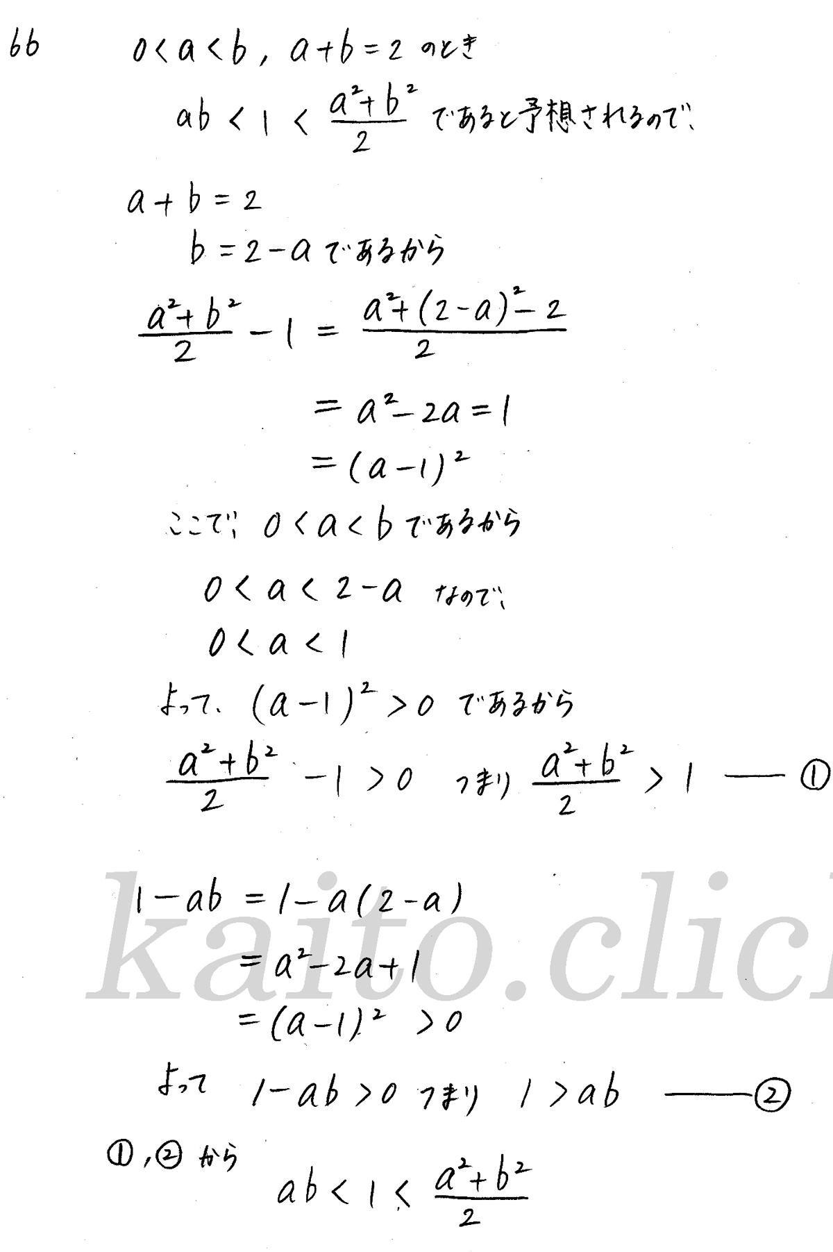 クリアー数学2-66解答