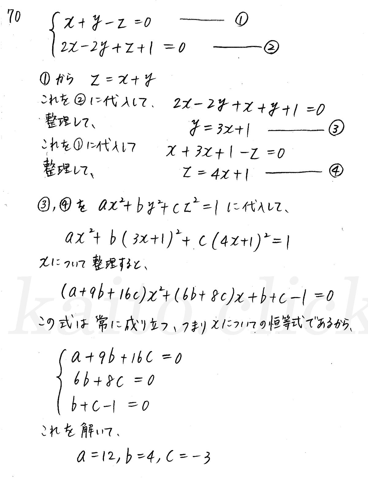 クリアー数学2-70解答