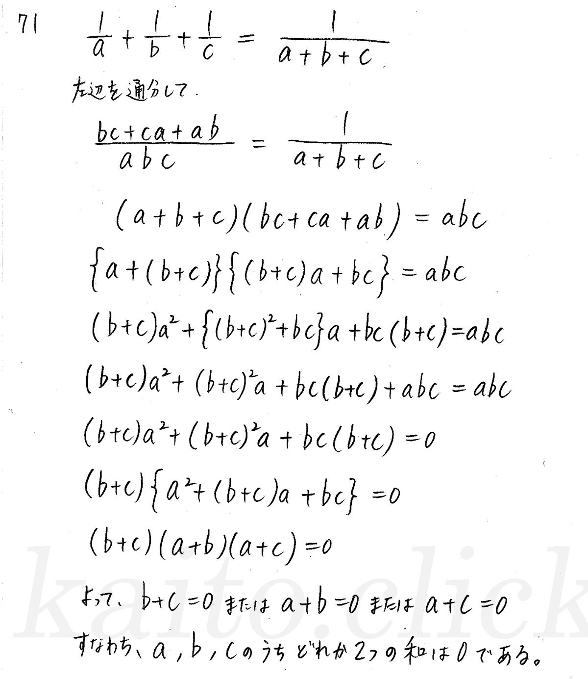 クリアー数学2-71解答