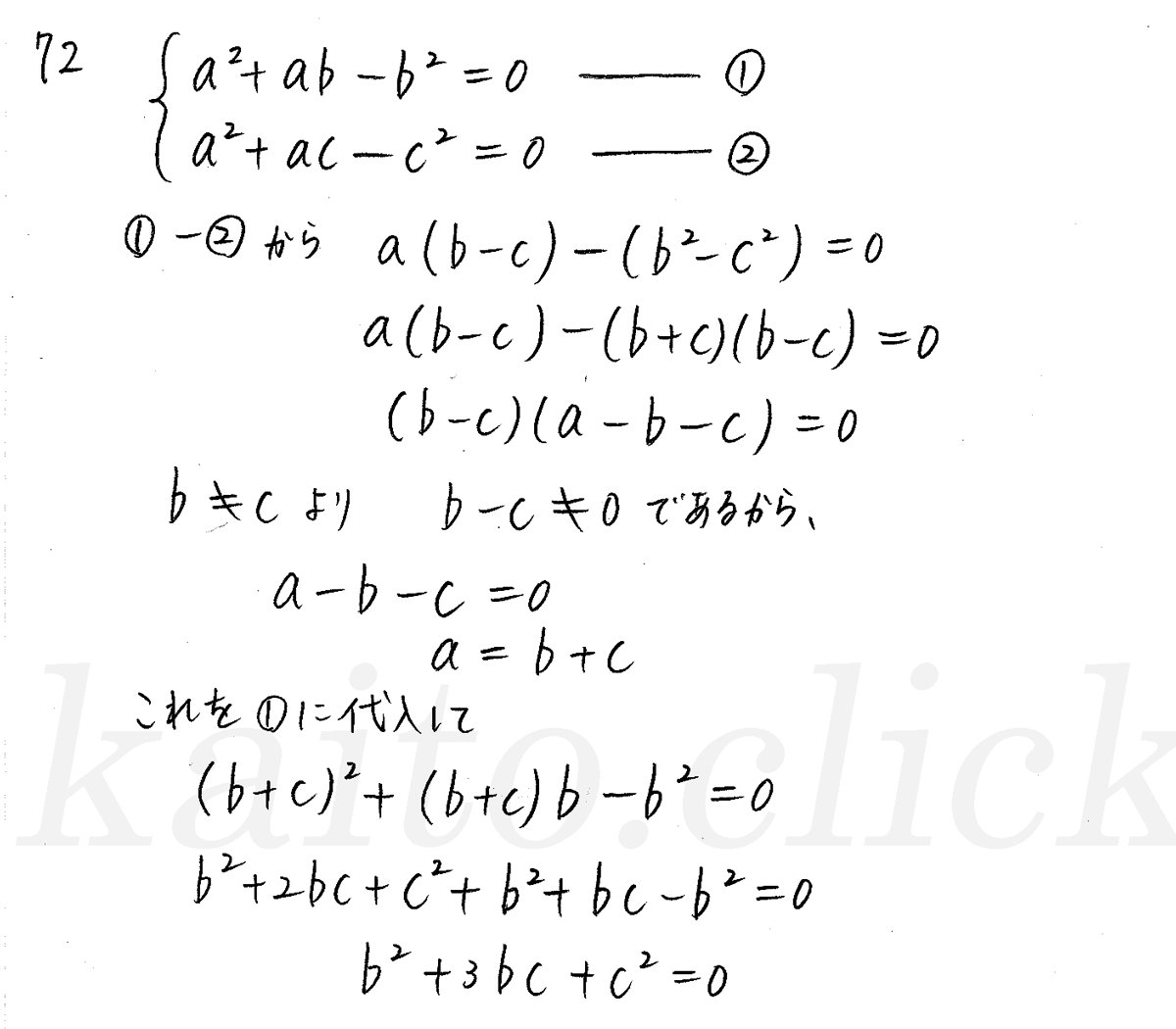 クリアー数学2-72解答
