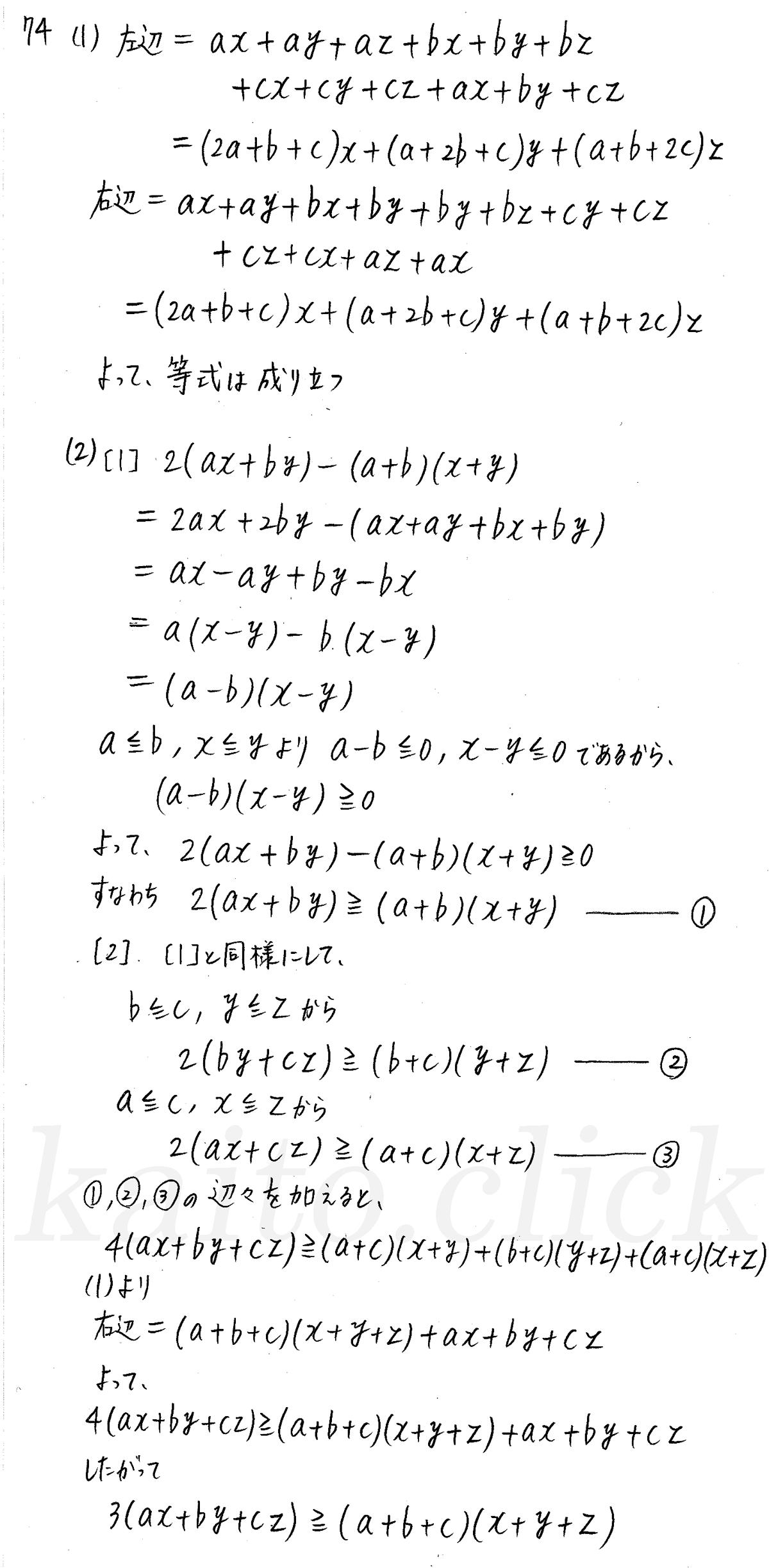 クリアー数学2-74解答