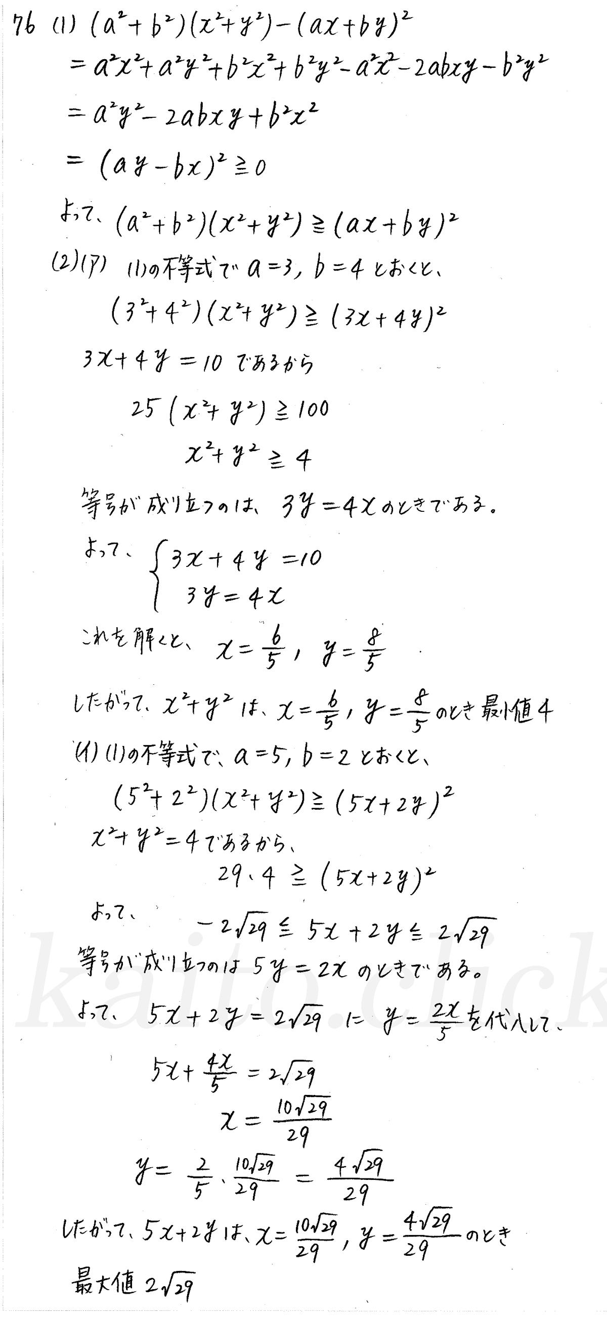 クリアー数学2-76解答