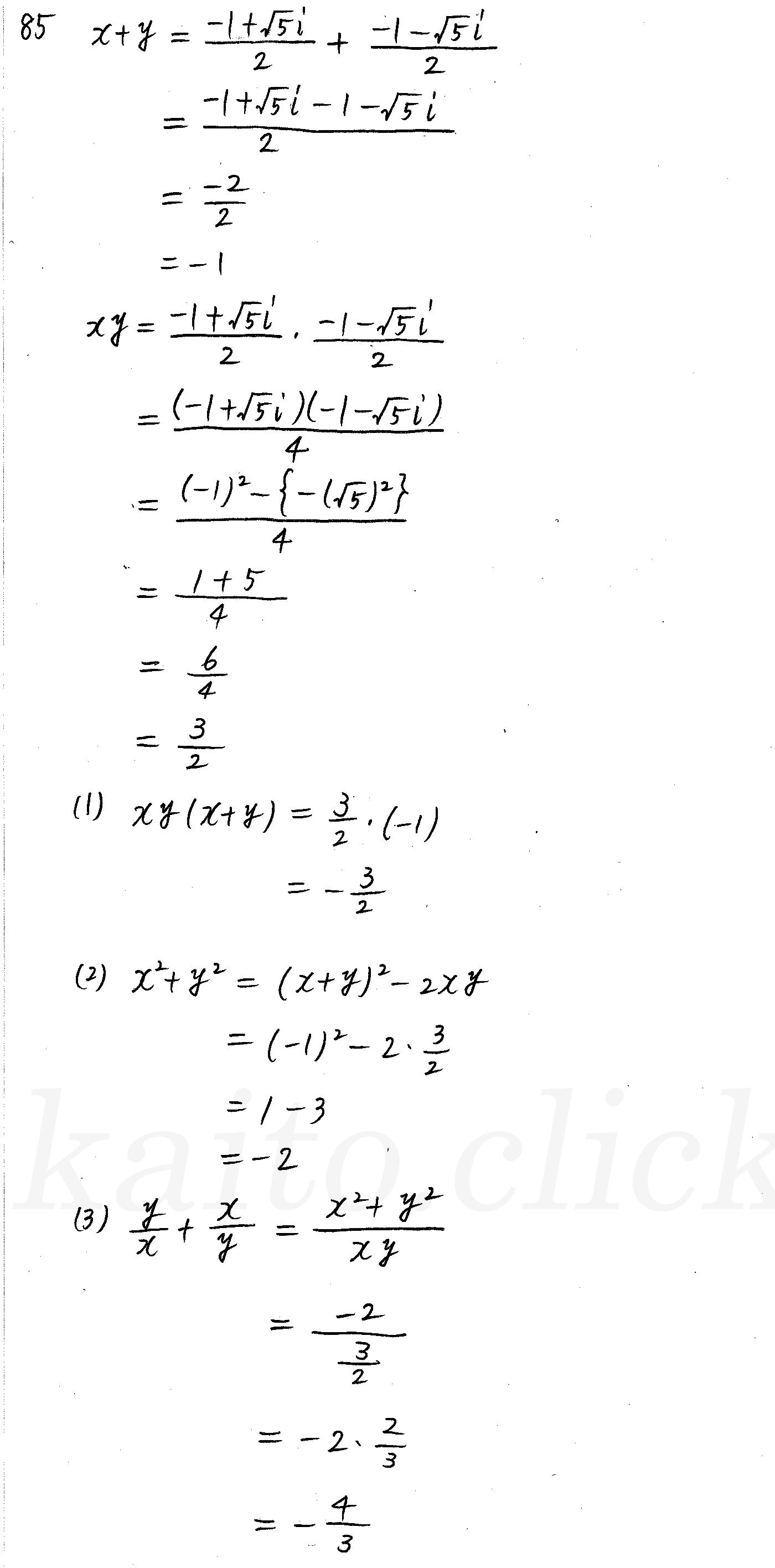 クリアー数学2-85解答