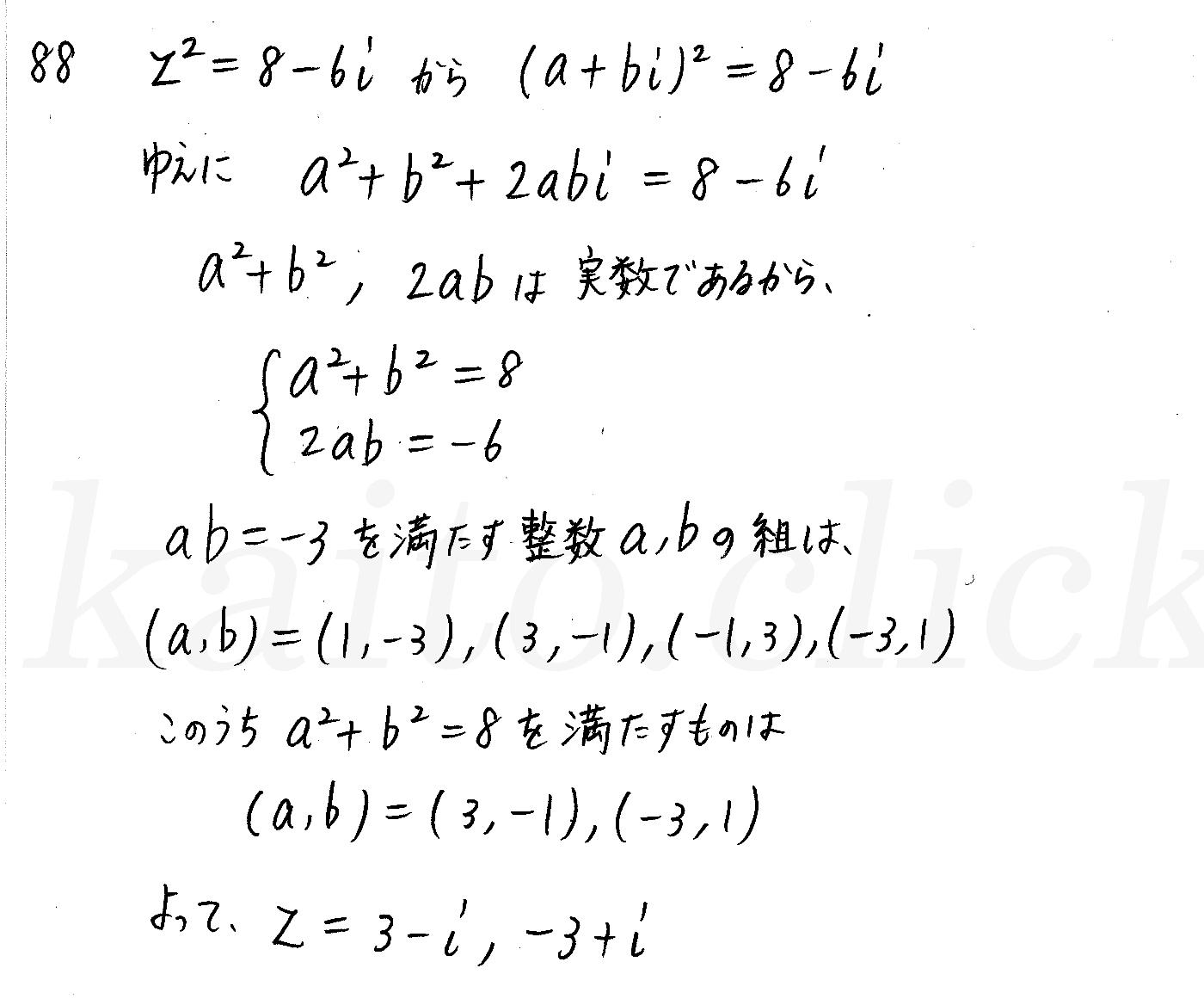 クリアー数学2-88解答