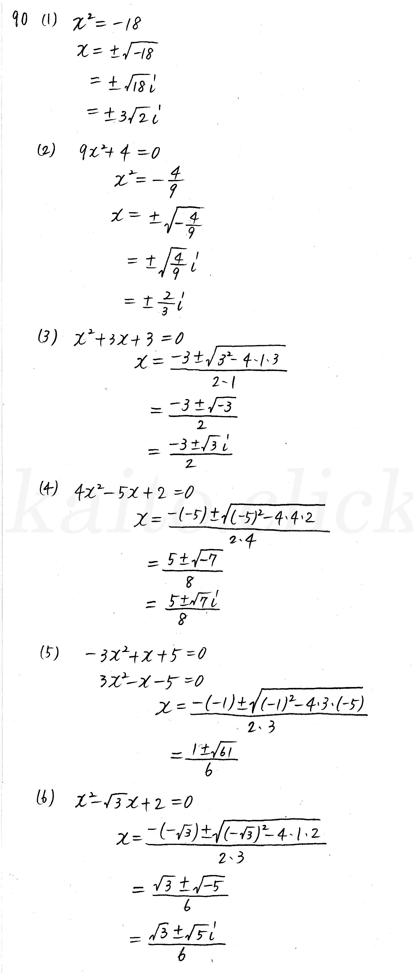 クリアー数学2-90解答
