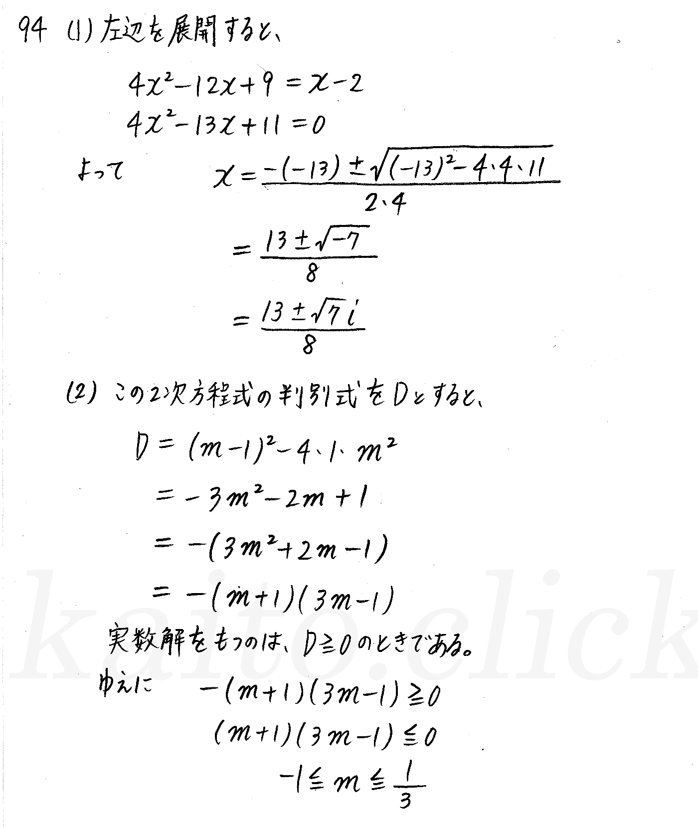 クリアー数学2-94解答
