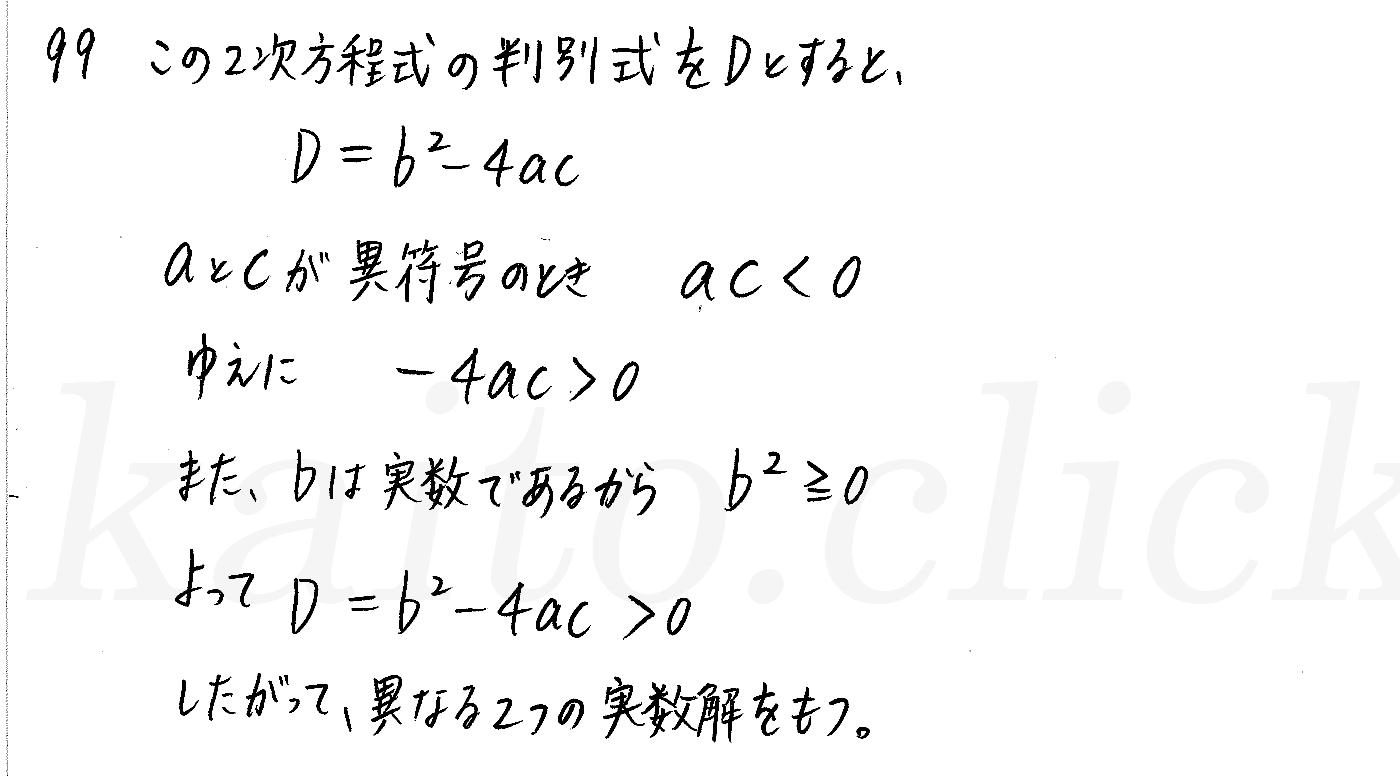 クリアー数学2-99解答