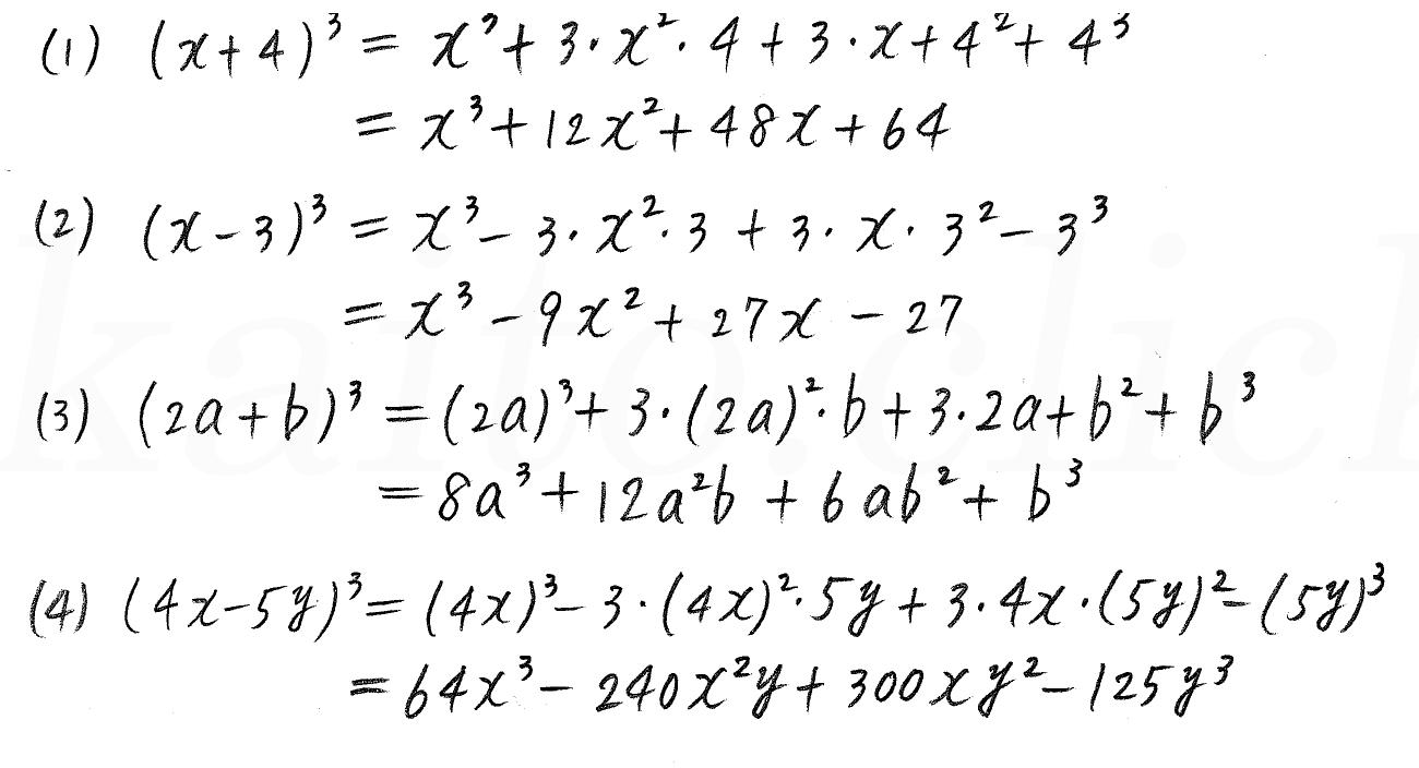 クリアー数学2-1解答