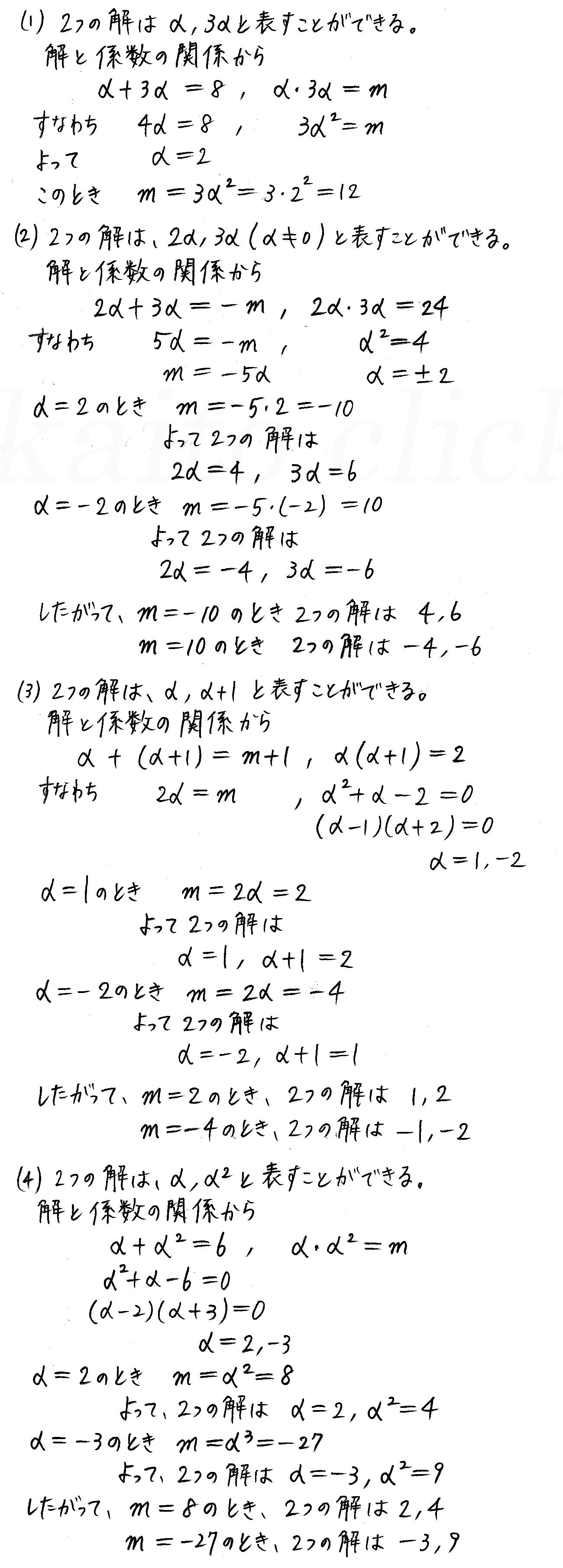 クリアー数学2-101解答